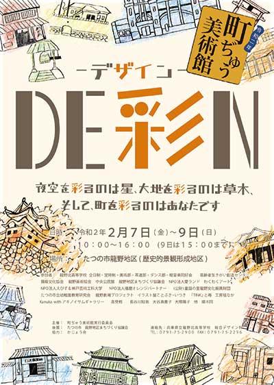 2020年2月7日~9日 / 令和二年 町ぢゅう美術館 にて手織りワークショップを行います!