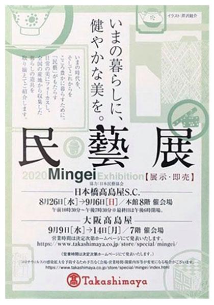 2020年9月9日〜14日 / 大阪高島屋にて開催される『民藝展』に赤穂ギャベも出品します。