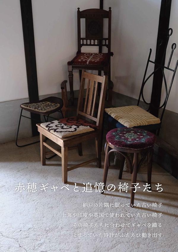 2021年4月23日〜28日 / 赤穂ギャベと追憶の椅子たち in CONTRAIL GALLERY