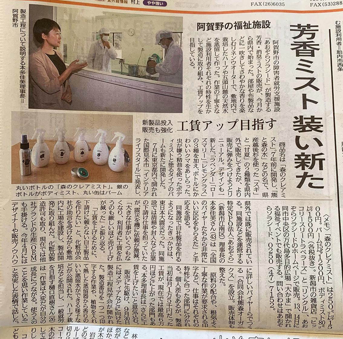 2019.10 新潟日報さんに取材していただきました。