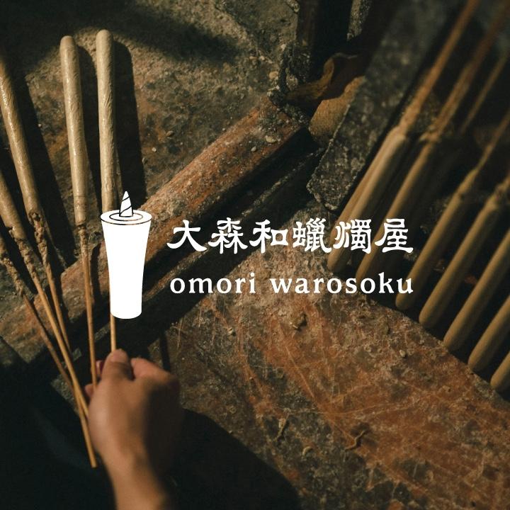 【大森和蝋燭屋のホームページをリニューアルいたしました。】