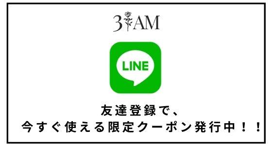【3:AM】公式ラインアカウントオープン