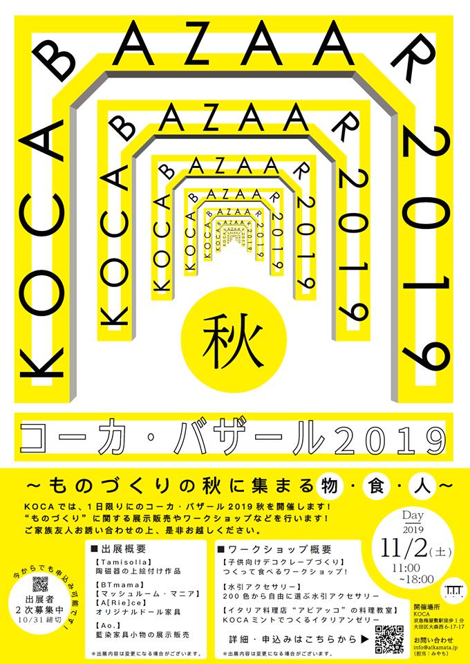 コーカバザール2019(@梅屋敷)に出店します。
