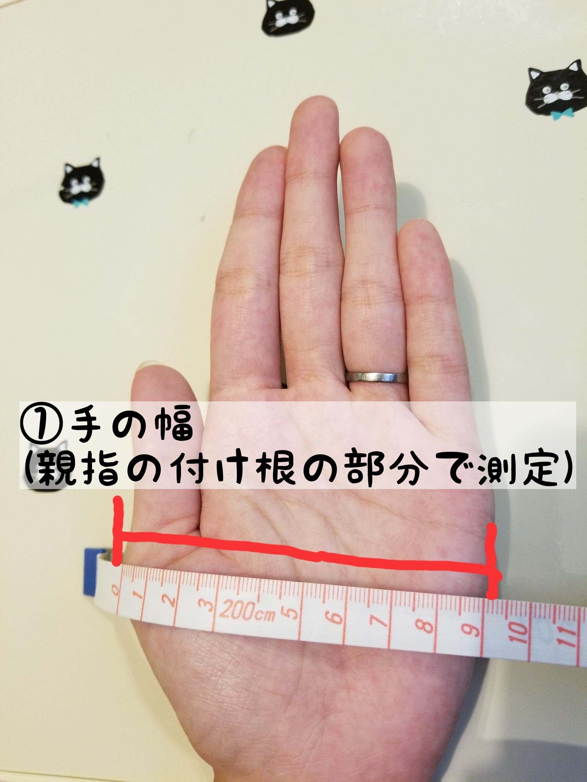 手袋サイズの測り方