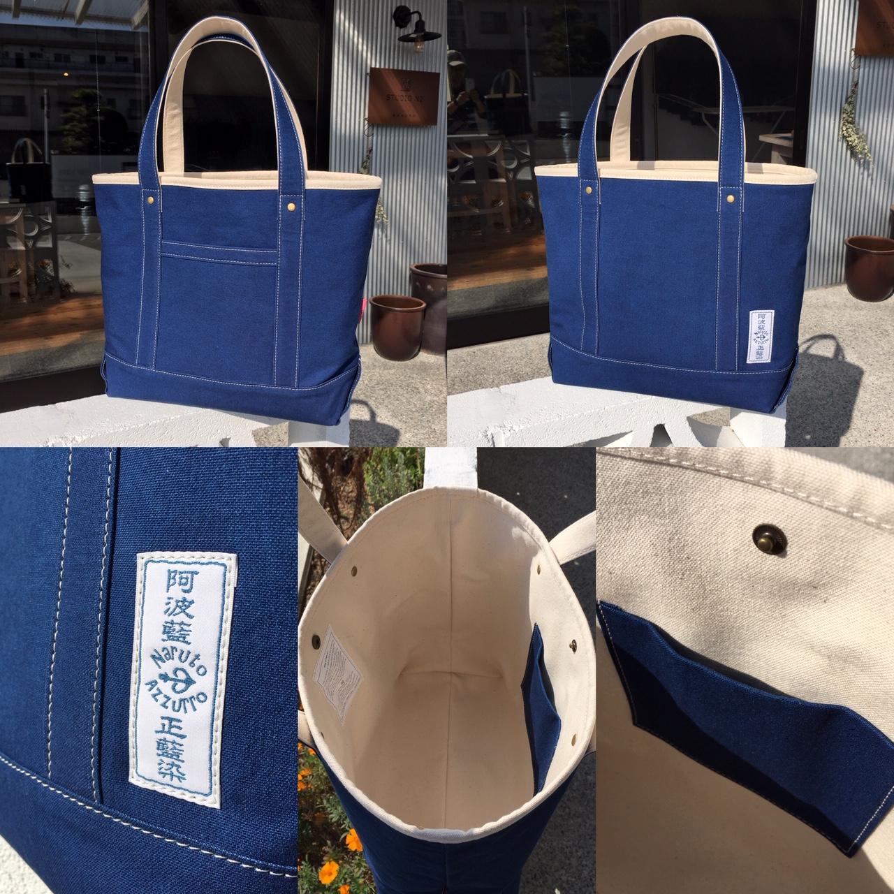 正藍染めトートバッグ ネイビーブルー(濃藍)&ファスナー付き正藍染めトートバッグ(淡藍)