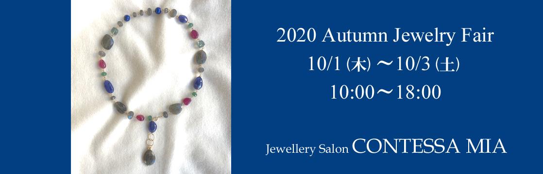 2020 Autumn Jewelry Fair のお知らせ