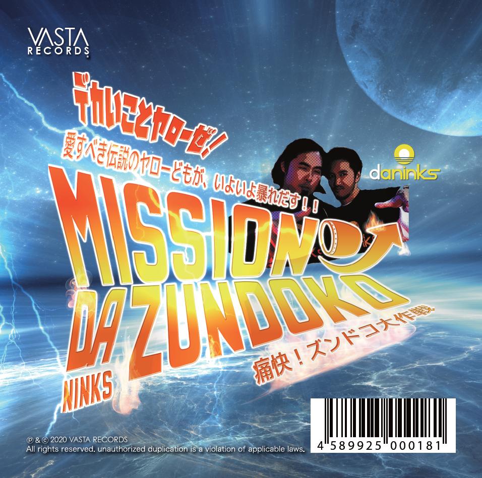 DaNINKS 初のCD発売& 21日(火) 21時〜What'uppp MUSIC STREAM