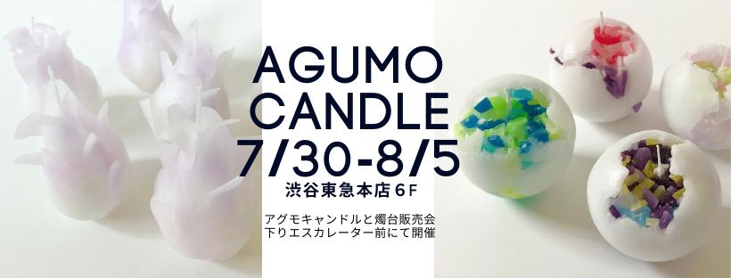 【7月30日~8月5日】アグモキャンドル展示販売会のお知らせ