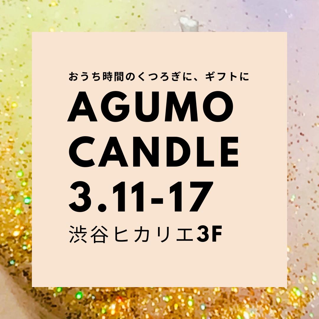 【3月11日~17日】渋谷ヒカリエ3階に出展いたします