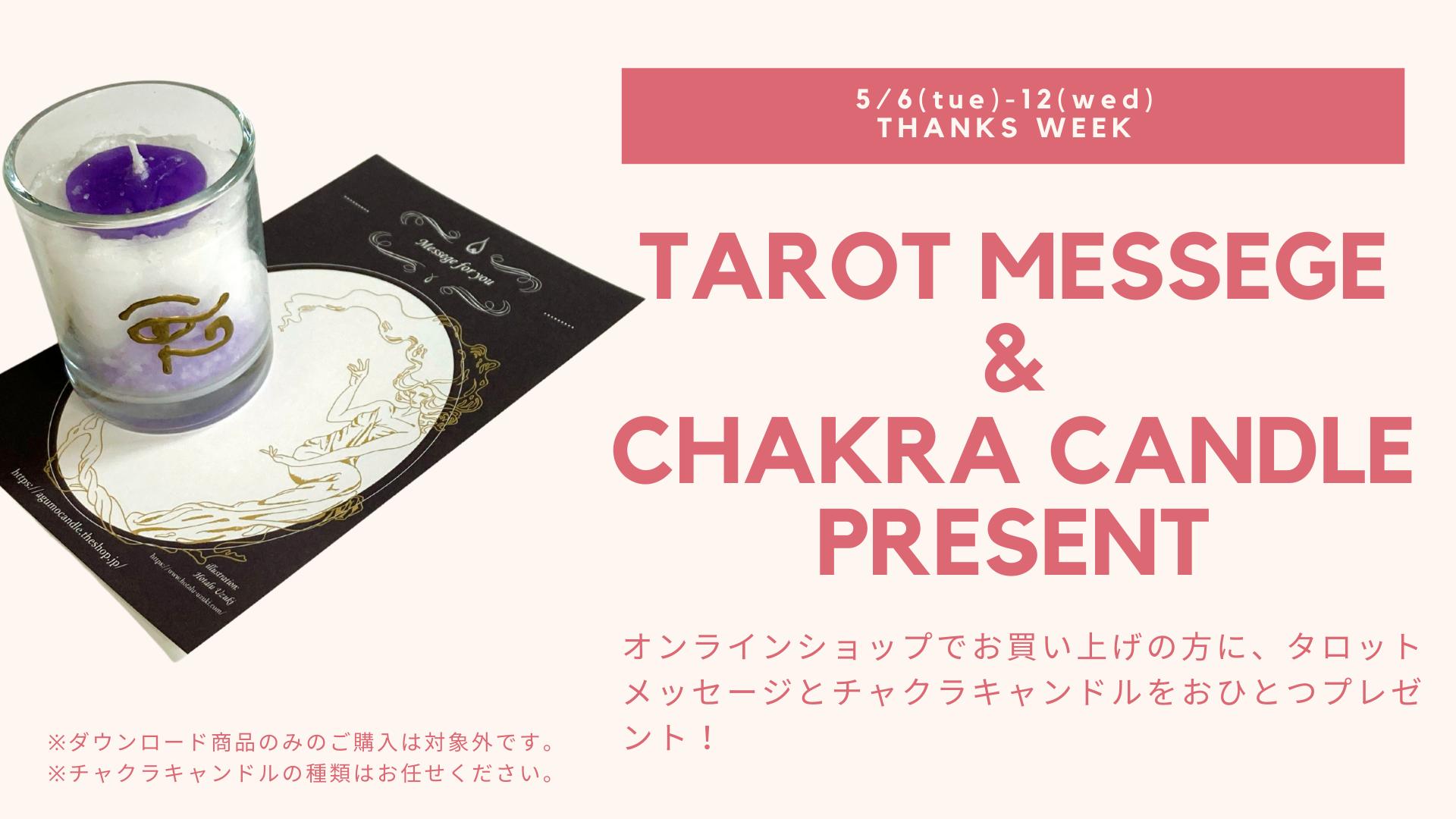 【5月6日~12日】タロットメッセージ&チャクラキャンドルプレゼントのお知らせ
