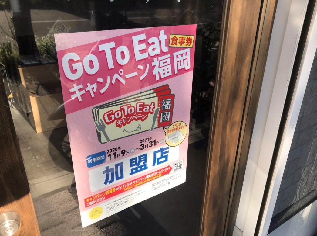 Go To Eatキャンペーン福岡のお食事券が【おかゆや】で使えます!!