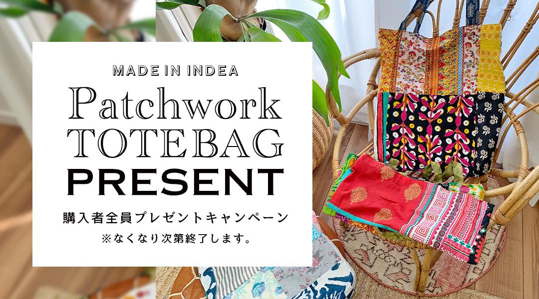 終了しました!【購入者全員対象】インドから届いたパッチワークトートバッグをプレゼント♪