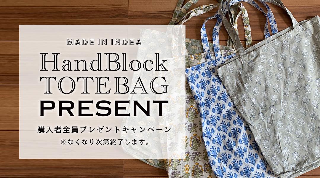 終了しました!【購入者全員対象】インドから届いたハンドブロックトートバッグをプレゼント♪