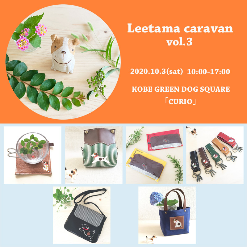 **出展情報** Leetama caravan vol.3~神戸GREEN DOG SQUARE