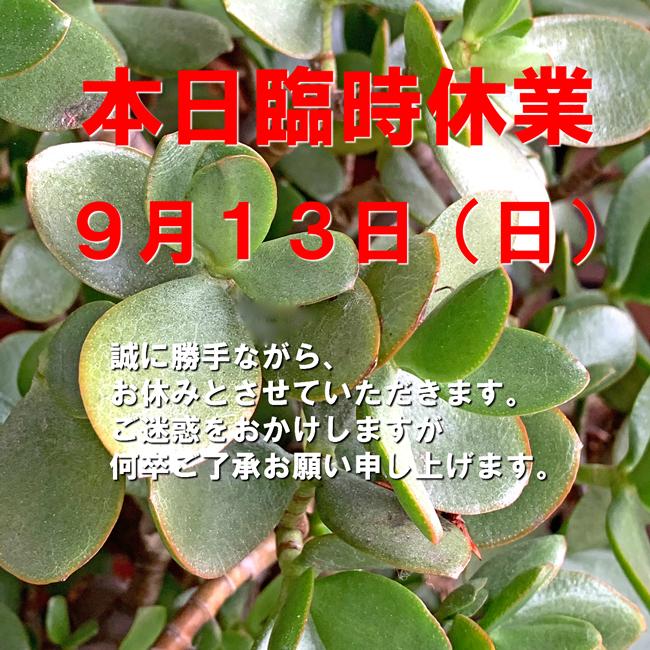 9/13(日)本日臨時休業のお知らせ
