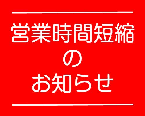 3\13(金)〜営業時間短縮