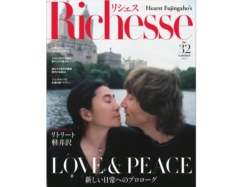 【掲載情報】「Richesse (リシェス)No.32」にロシアンアンバーシリーズが掲載されました
