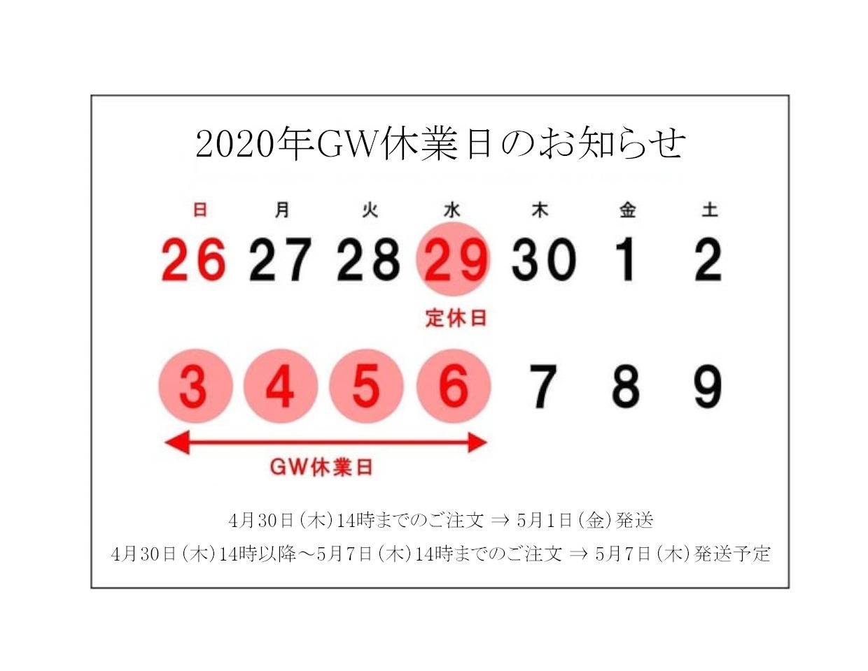 【重要】2020年GW休業日のお知らせ