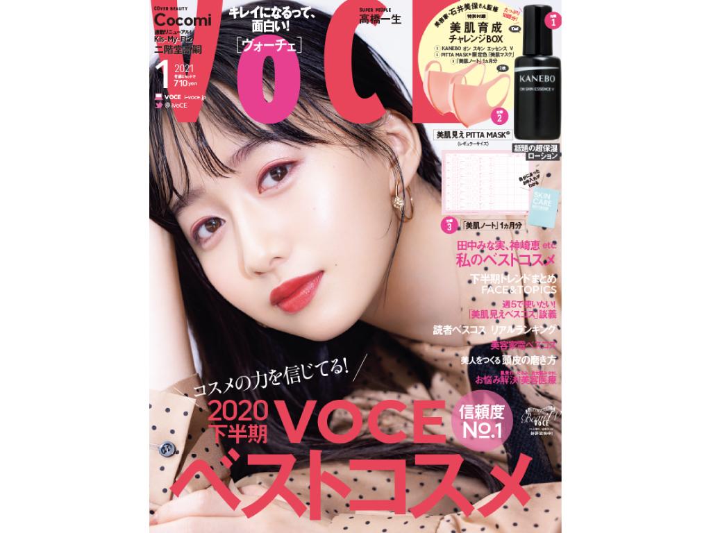 【掲載情報】「VOCE 2021年1月号」にシェーピングファイバーが掲載されました