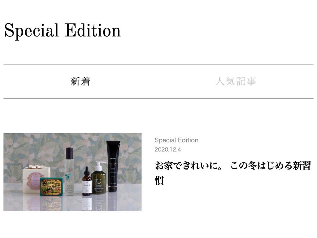 【掲載情報】「 Special Edition 」にロシアンアンバーシリーズが掲載されました