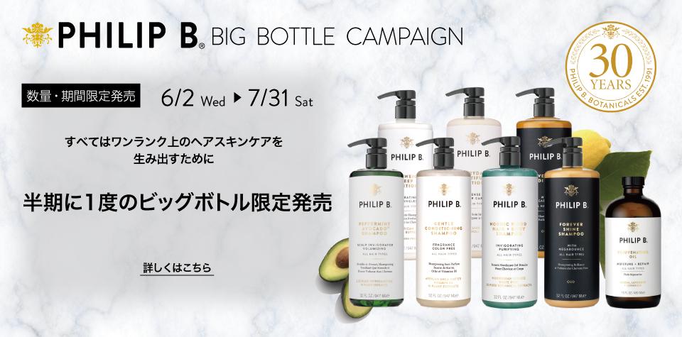6/2(水)よりお得なビッグボトルが限定登場!