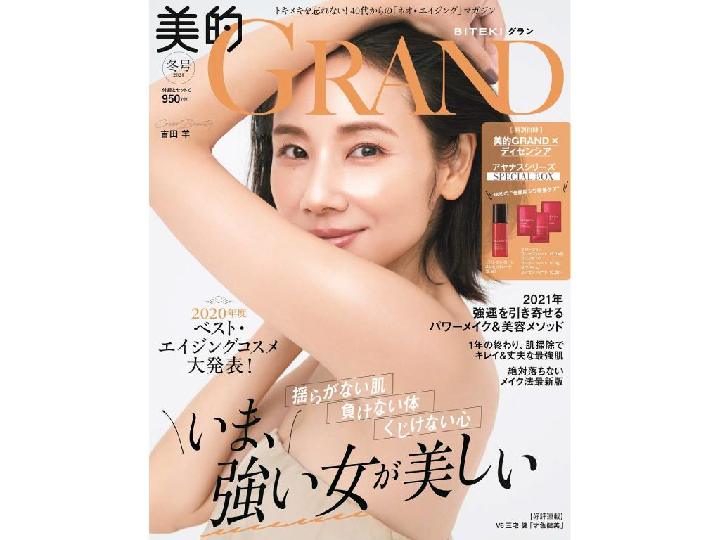 【掲載情報】「 美的GRAND(グラン)」にフォーエバーシャインシリーズが掲載されました