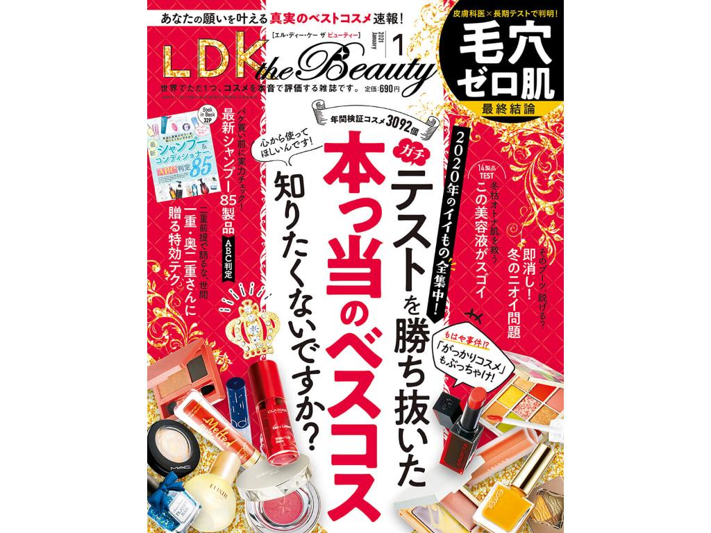 【掲載情報】「LDK the Beauty 2021年1月号」にリュクスワックスが掲載されました