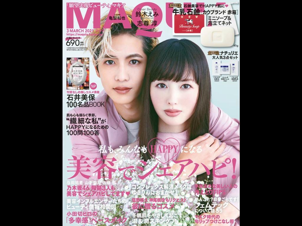 【掲載情報】「MAQUIA(マキア)」にて美容家 石井美保さんにロールブラシを紹介いただきました