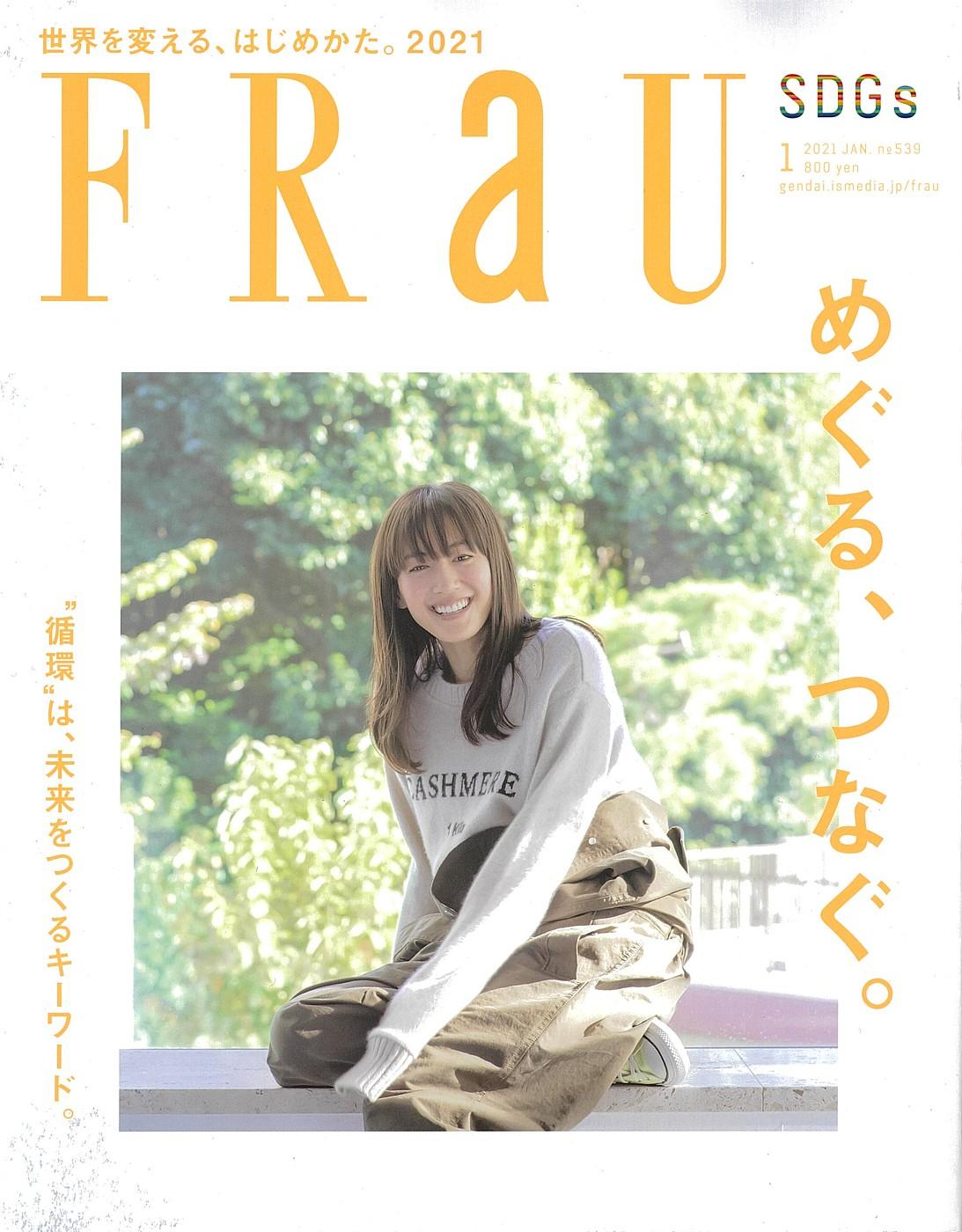 雑誌 FRaU のSDGs 特集に掲載されました