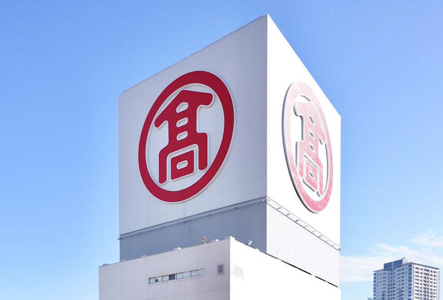 2021年1月3日(日)〜10日(日) 横浜高島屋に出展いたします