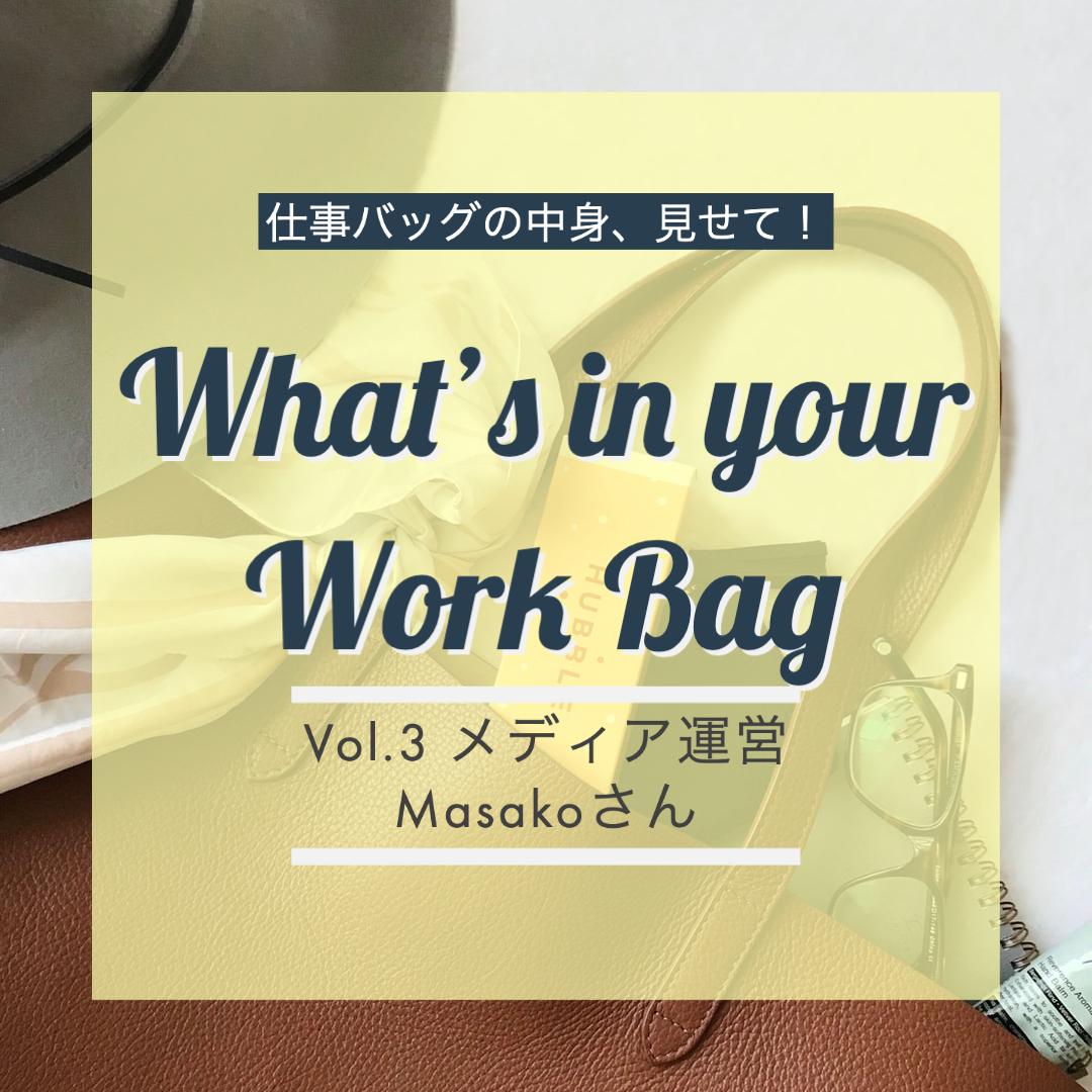 【MY WORK BAG】シンプルだけど使いやすい。仕事でも子連れ帰省時にも使える万能バッグパック