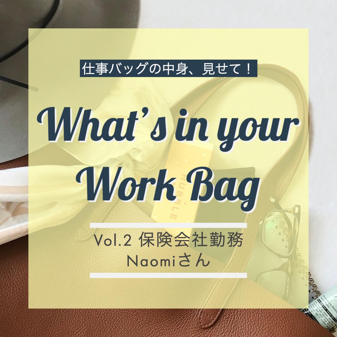 【MY WORK BAG】軽さと機能性を重視。気に入りすぎて、このバッグ2代目なんです