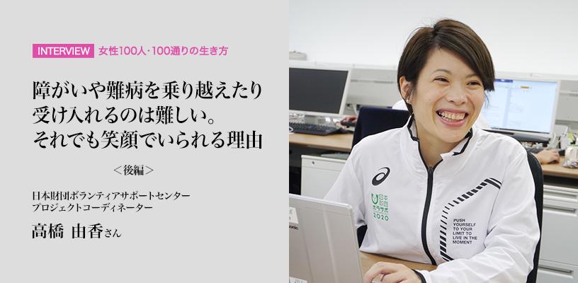 【インタビュー後編】障がいや難病を乗り越えたり受け入れるのは難しい。それでも笑顔でいられる理由