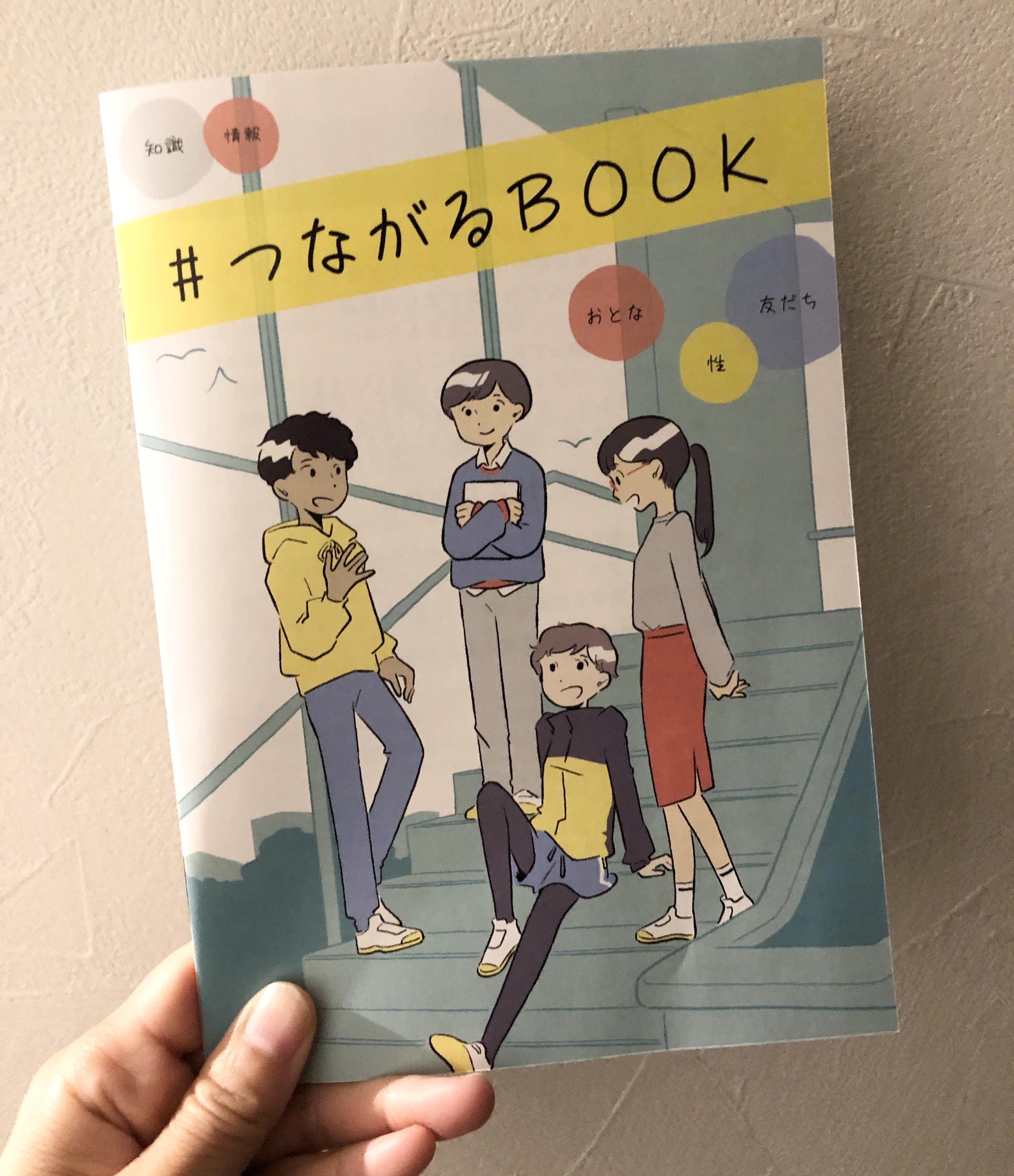 中高生のための性教育ブックレット「#つながるBOOK」