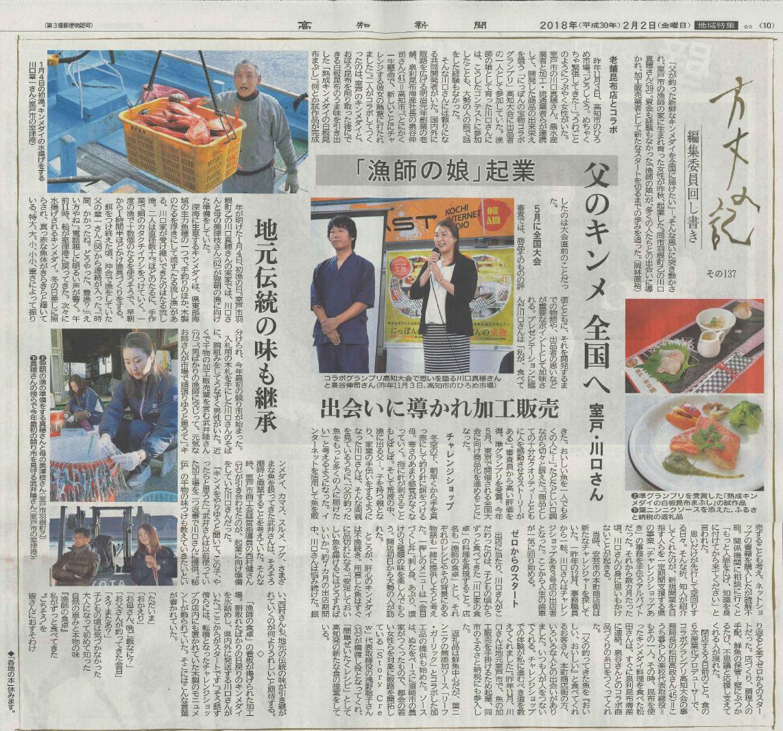 【メディア】高知新聞 2018.2.2