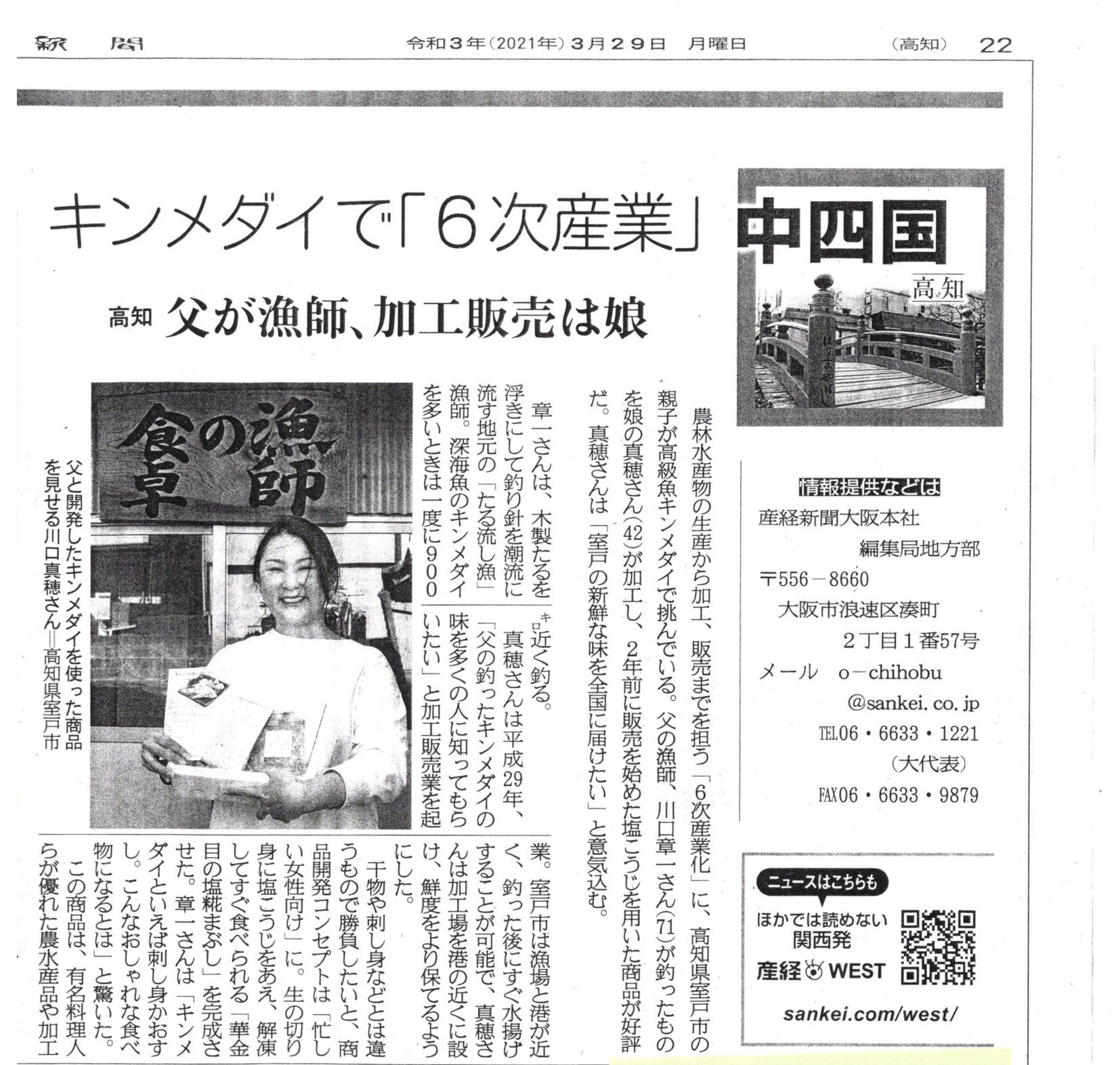 【メディア】産経新聞 2021.3.29