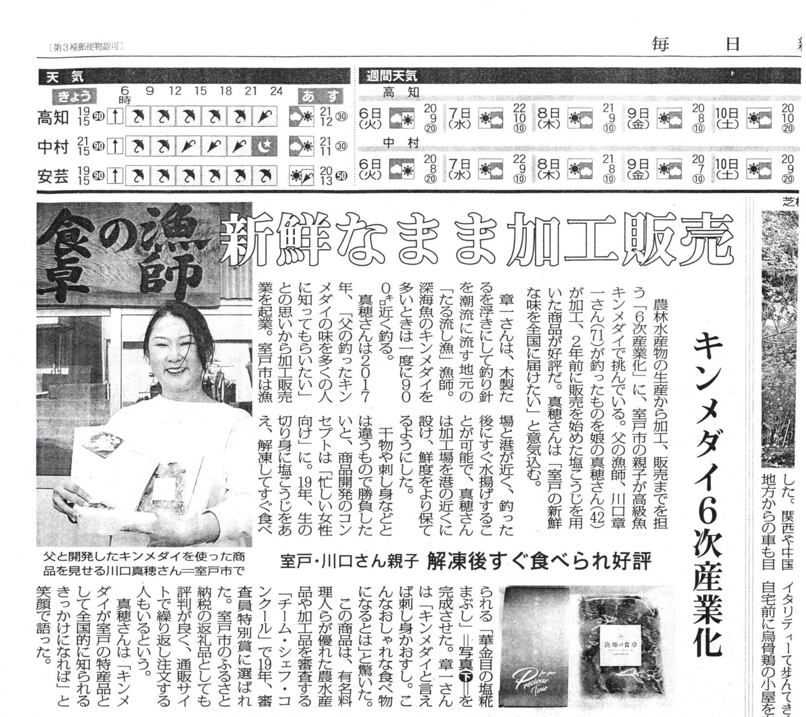 【メディア】毎日新聞 2021.4.4