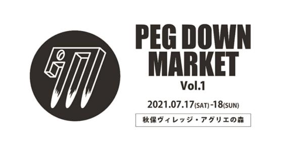 【PEG DOWN MARKET Vol.01】出店のご案内
