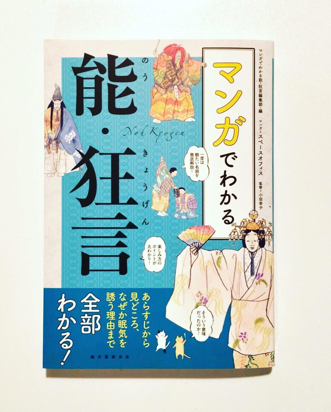能の解説本「マンガでわかる能・狂言」発売されました!