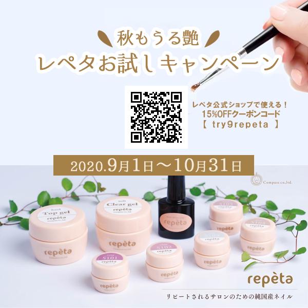 レペタお試しキャンペーン【2020年9/1-10/31迄】