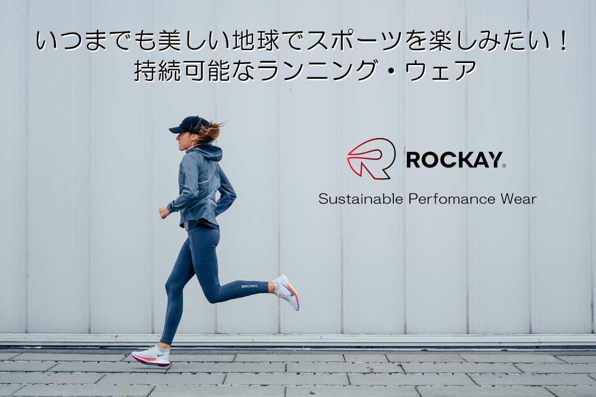 """100%リサイクル素材!デンマークで産まれた地球を守る最高品質のランニングウェア""""Rockay"""""""