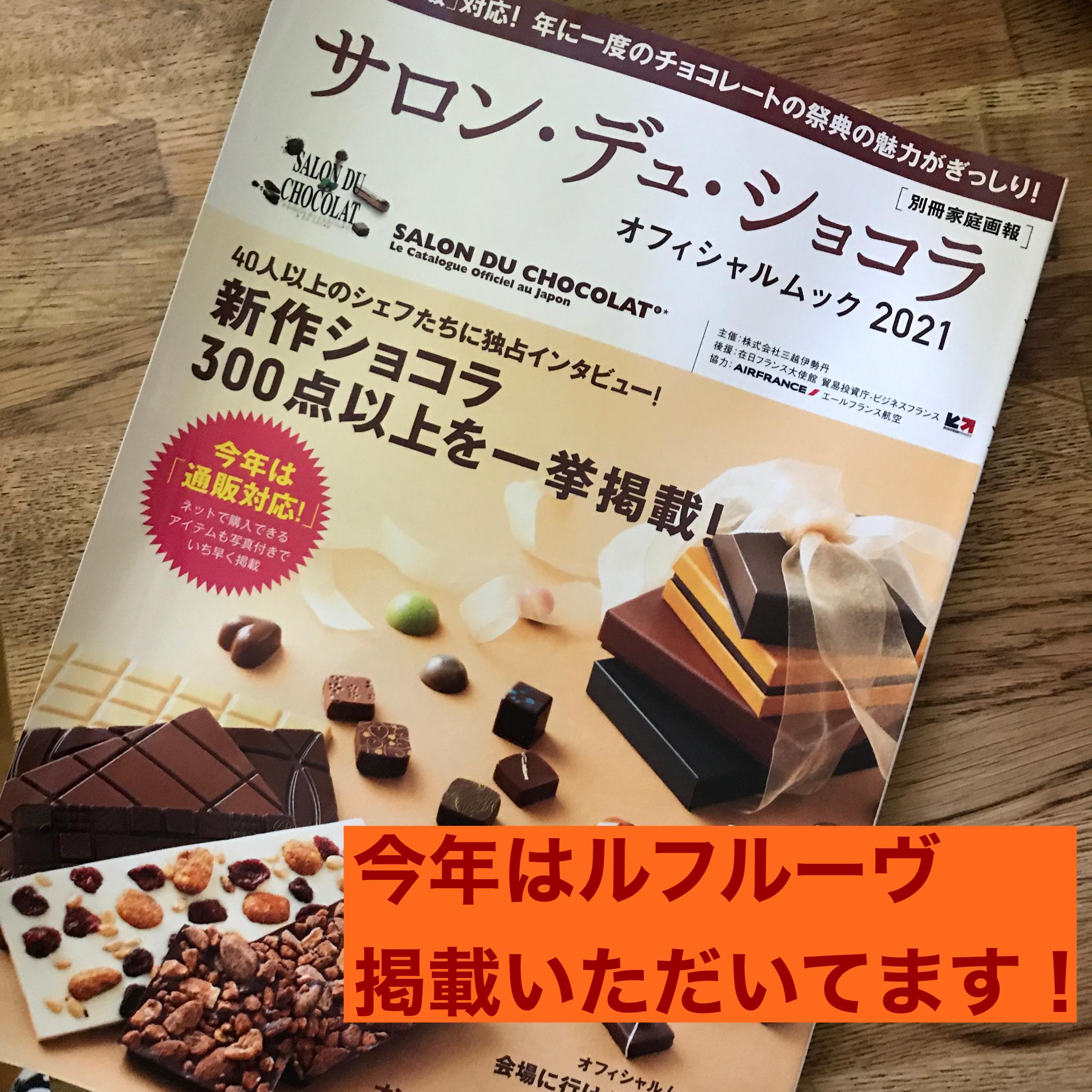 2021年 東京・名古屋・大阪の各百貨店に出店いたします!