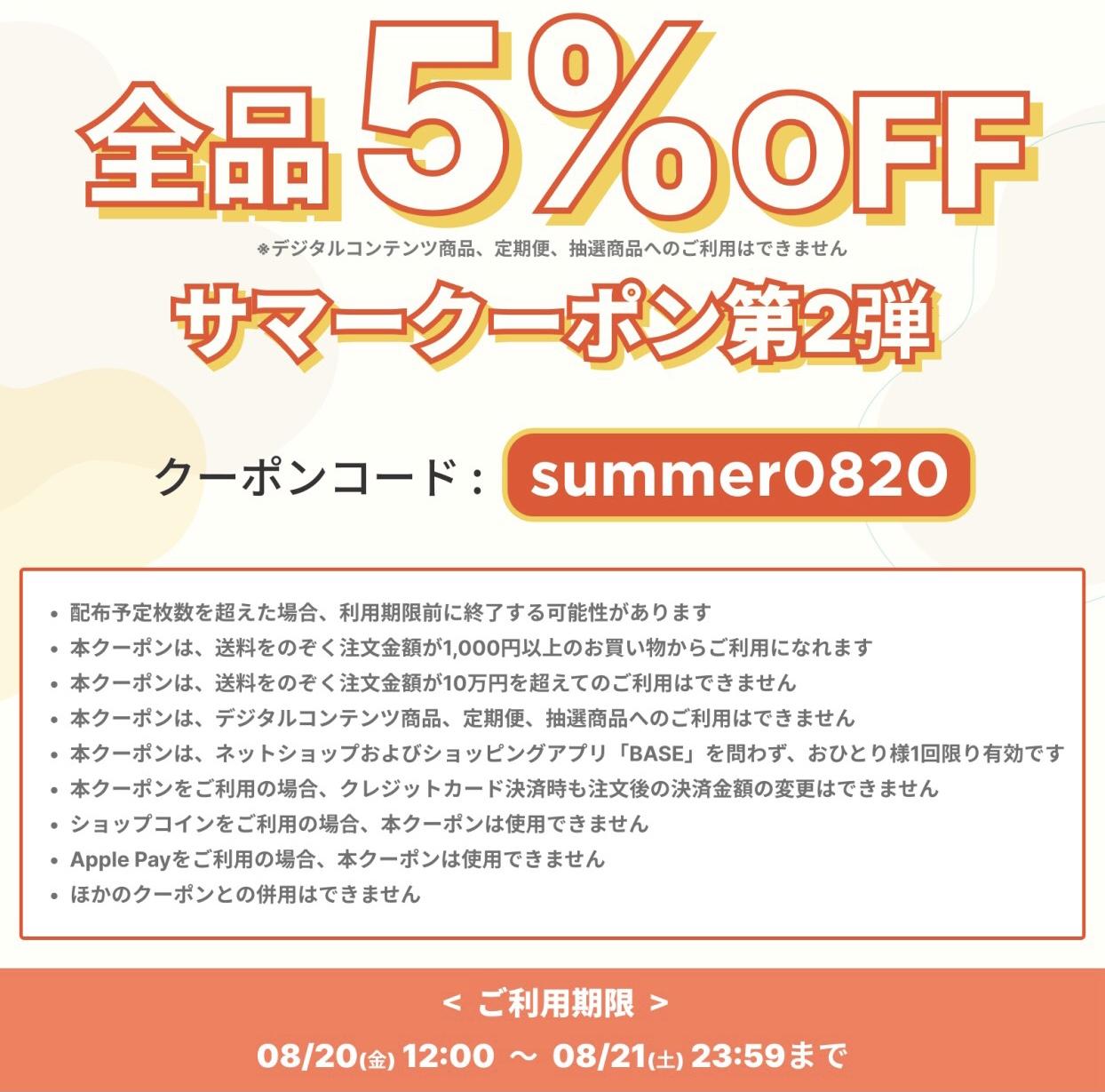 【8/20~8/21 期間限定】 「BASE」サマークーポンキャンペーン!