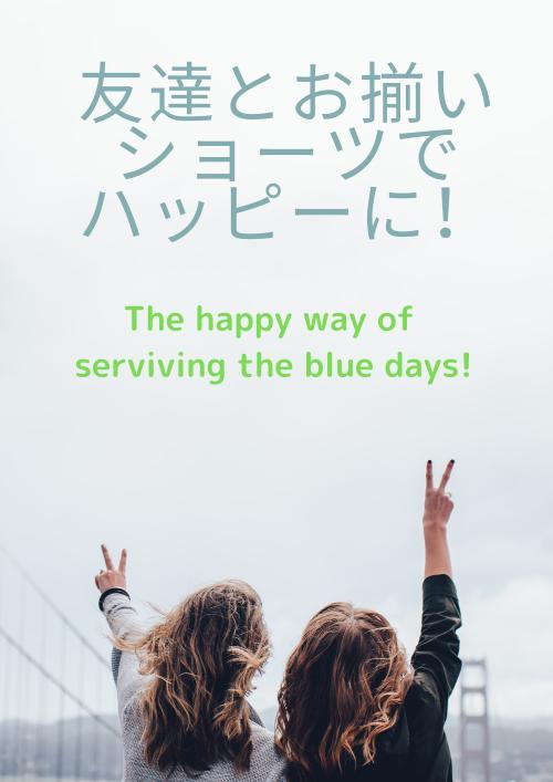 お友達とお揃いで、おうち時間でブルーな日もハッピーに過ごそう!