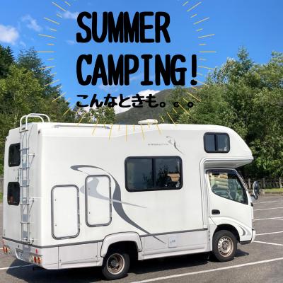 ドライブやキャンプにも安心!