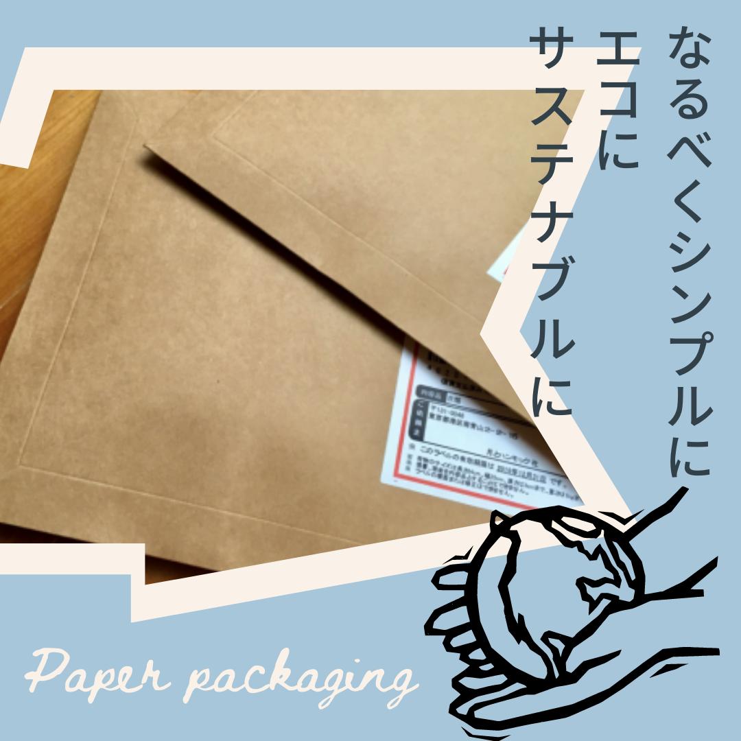地球にやさしい簡易包装