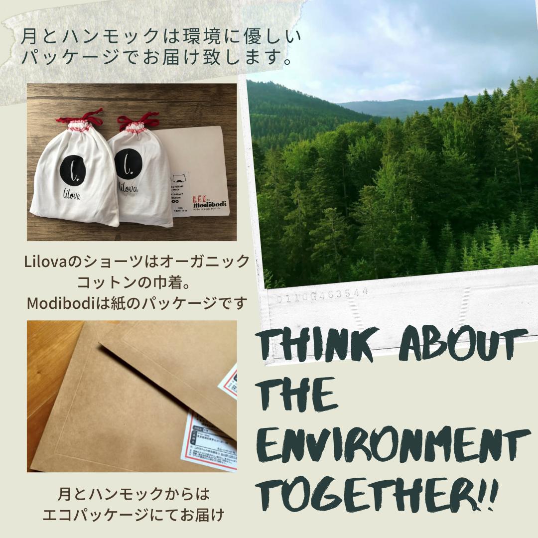 環境に優しいパッケージを使用しています。