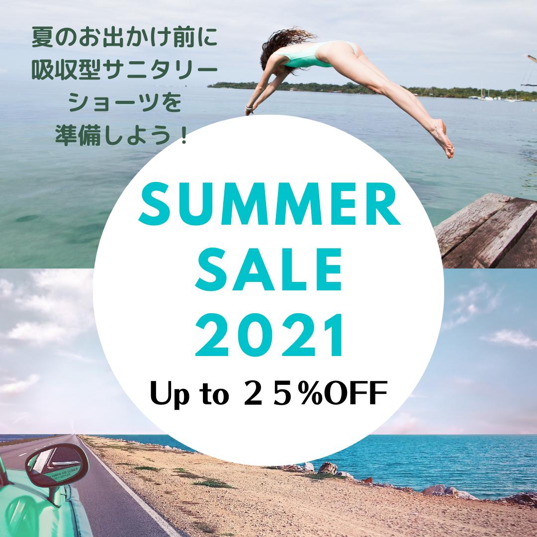 SUMMER SALE 本日スタート!