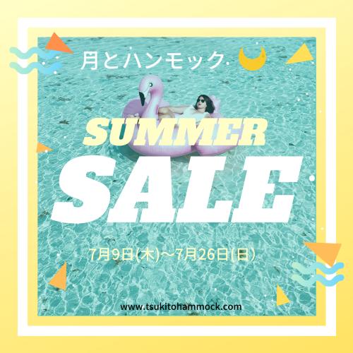 SUMMER SALE 開催中!