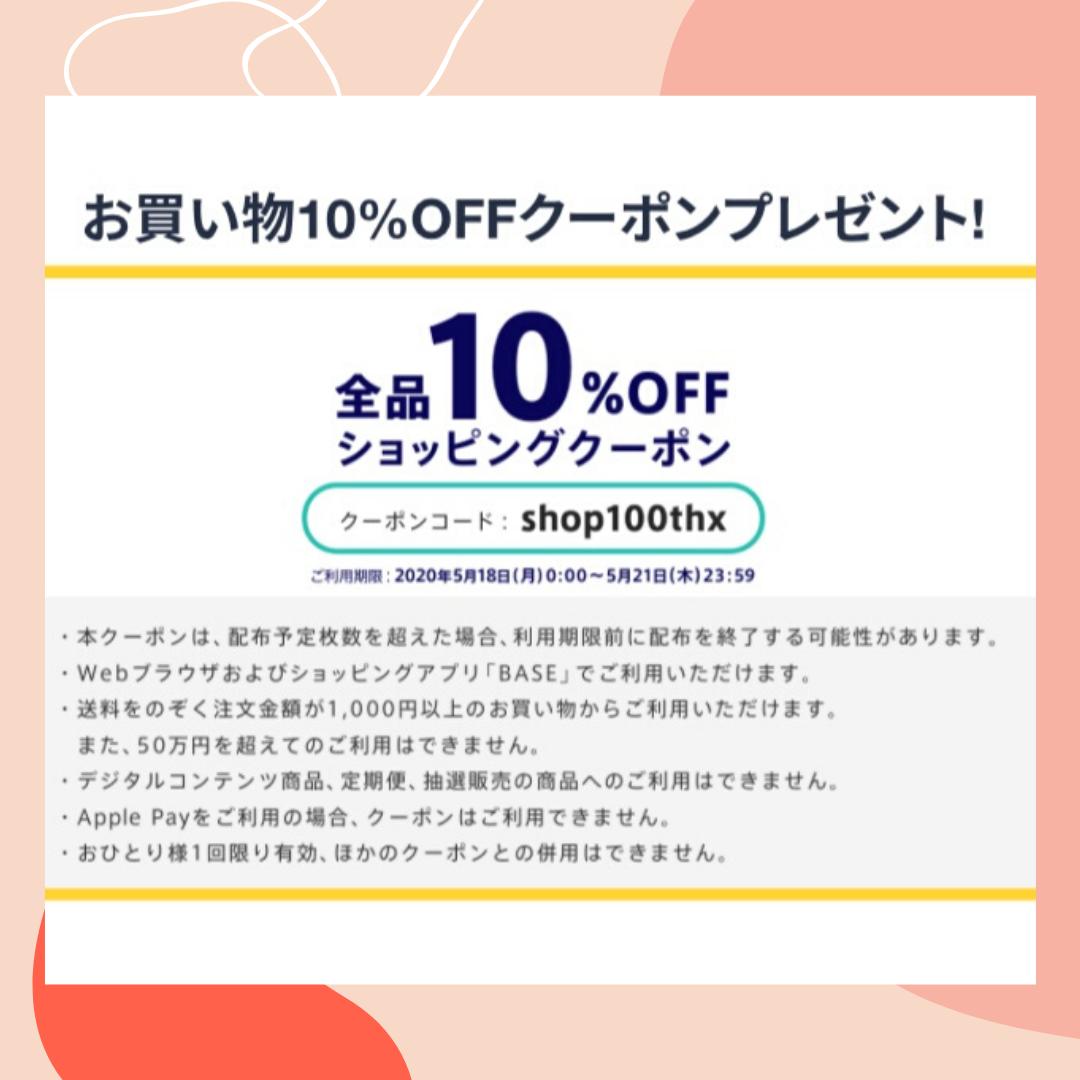 すぐに使える、お買い物10%OFFクーポンプレゼント